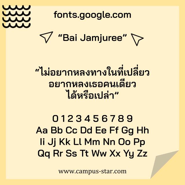Bai Jamjuree