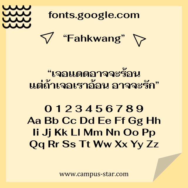 ฟอนต์ภาษาไทย Fahkwang ฟ้ากว้าง