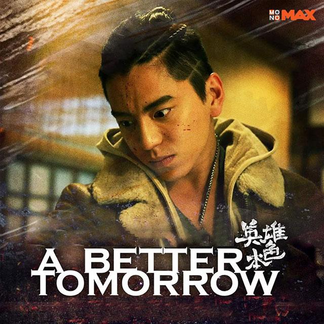 A Better Tomorrow 2018 โหด เลว ดี