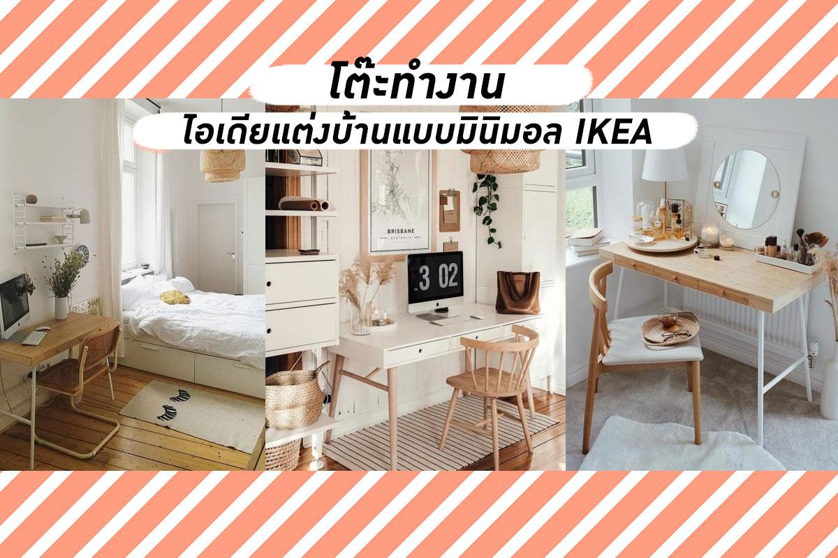 IKEA การจัดบ้าน มินิมอล อิเกีย แต่งห้อง โต๊ะทำงาน ไอเดียจัดห้อง ไอเดียแต่งบ้าน