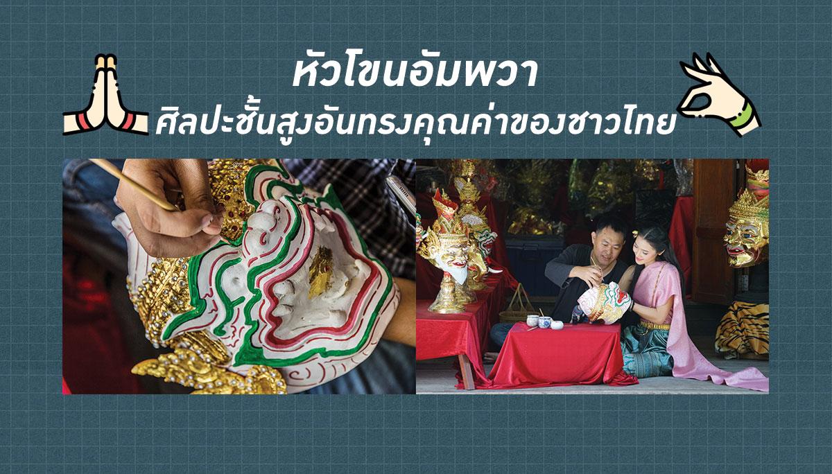วัฒนธรรมไทย หัวโขน อัมพวา