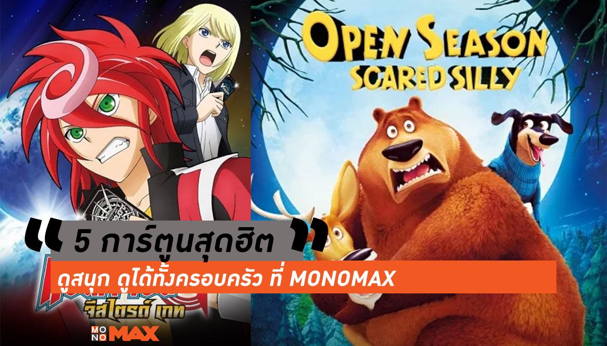 MONO MONOMAX การ์ตูน หนังการ์ตูน