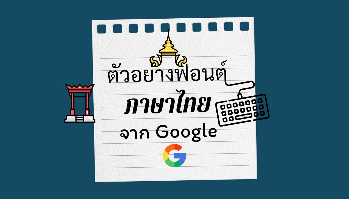 font google ดาวน์โหลดฟรี ฟอนต์ ฟอนต์ภาษาไทย