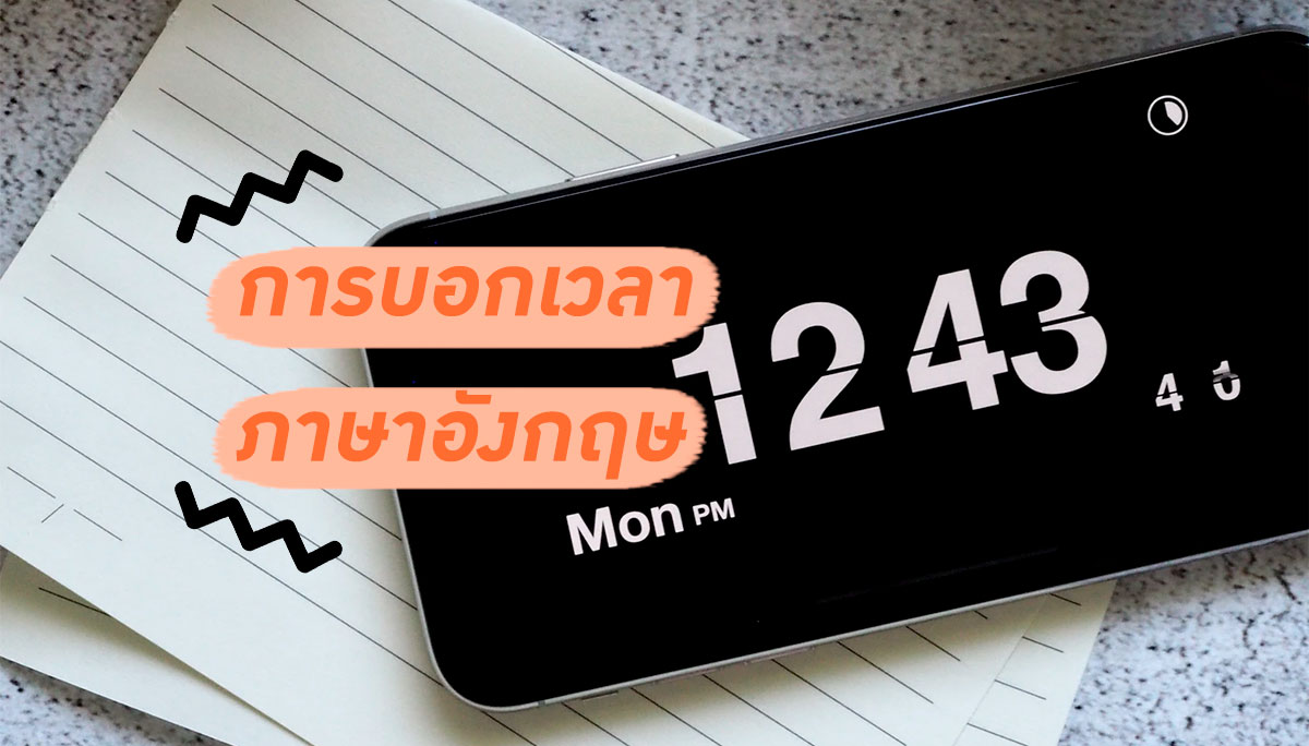 การบอกเวลา เรียนภาษาอังกฤษ เวลา