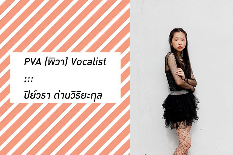 PVA (พิวา) Vocalist วงเบสตี้