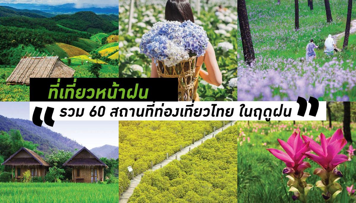 ททท ท่องเที่ยว ที่เที่ยวหน้าฝน ฤดูฝน หน้าฝน เที่ยวเมืองไทย