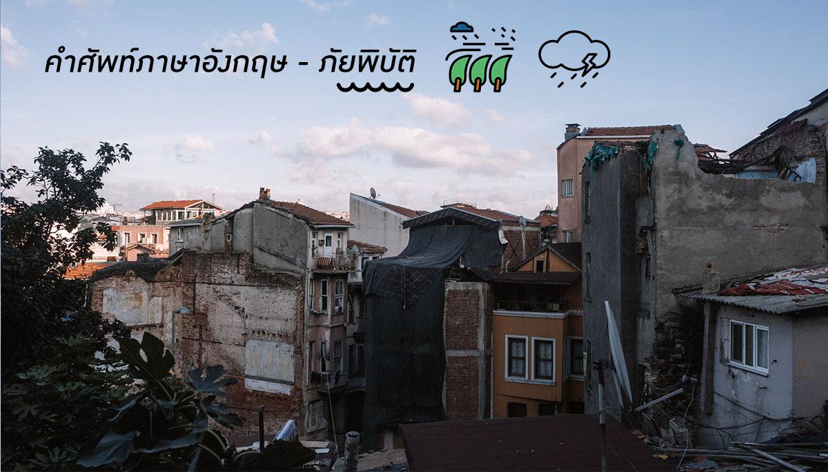 คำศัพท์ คำศัพท์ภาษาอังกฤษ น้ำท่วม พายุ ภาษาอังกฤษ สภาพอากาศ
