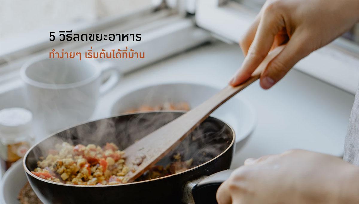 ขยะ รักษ์โลก อาหาร