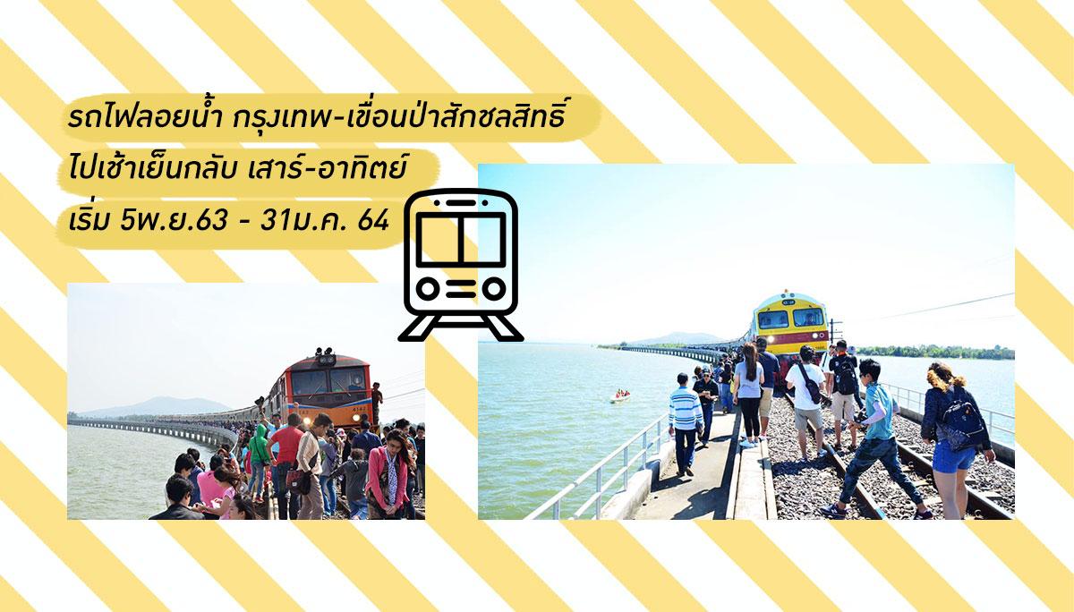 ตลาดนัดรถไฟ ท่องเที่ยว รถไฟ รถไฟลอยน้ำ