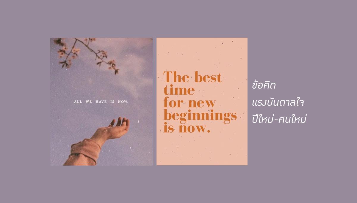 กำลังใจ ข้อคิดดีๆ ปีใหม่คนใหม่ ภาษาอังกฤษ เรียนภาษาอังกฤษ แรงบันดาลใจ
