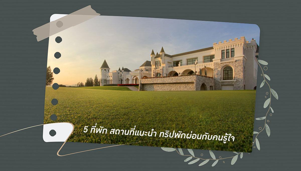 ท่องเที่ยว ท่องเที่ยวไทย ที่พัก โรงแรม