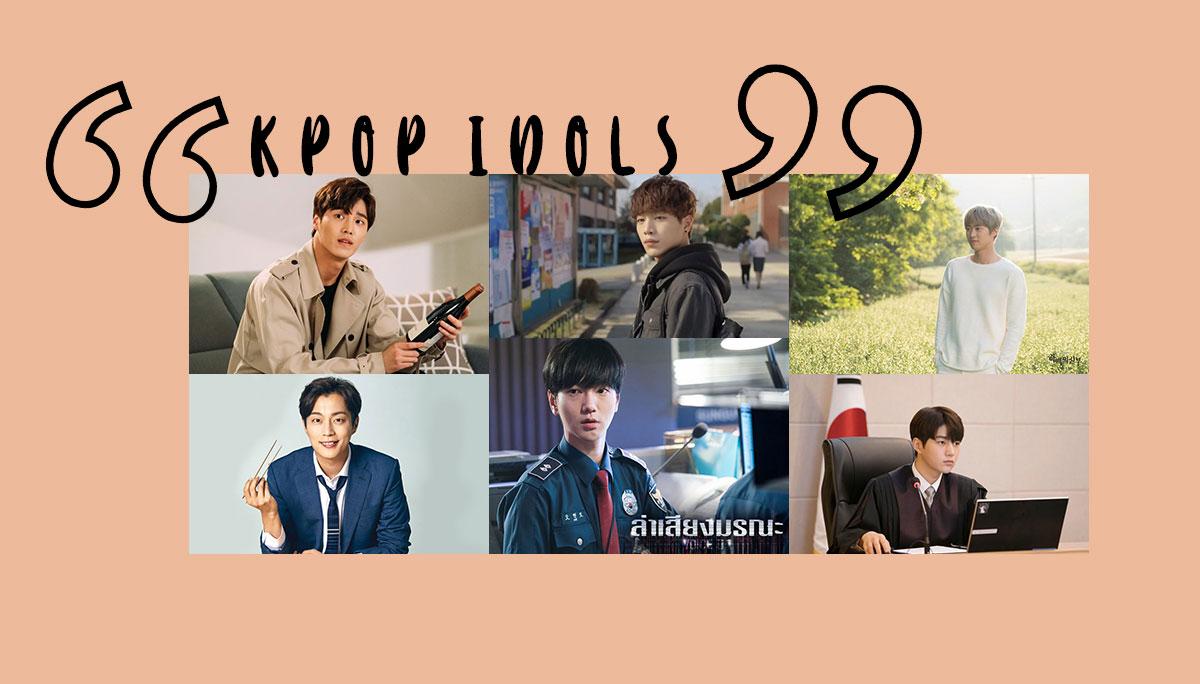 KPOP MONO MONOMAX ซอคังจุน ซีรีส์เกาหลี เกาหลี โมโน ไอดอล ไอดอลเกาหลี