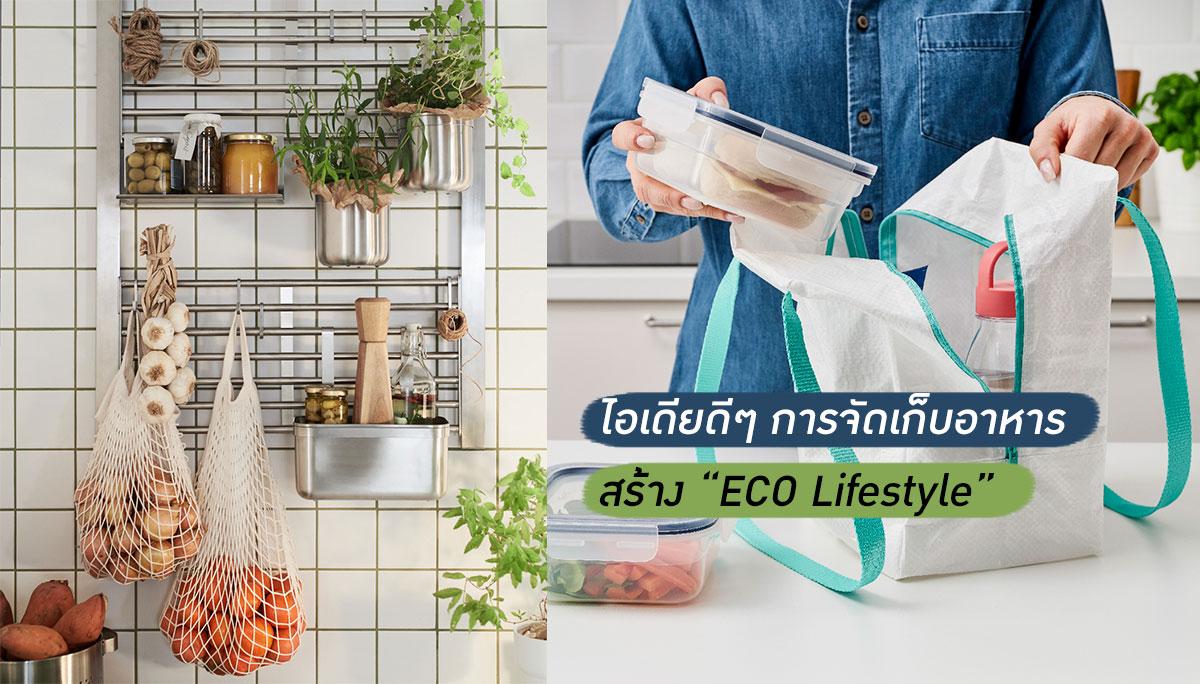 IKEA ขยะ รักษ์โลก อาหาร อิเกีย