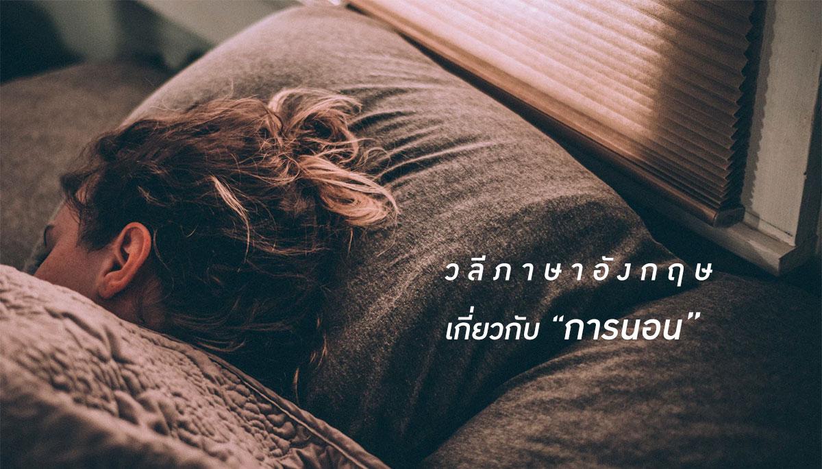 การนอน ภาษาอังกฤษ เรียนภาษาอังกฤษ
