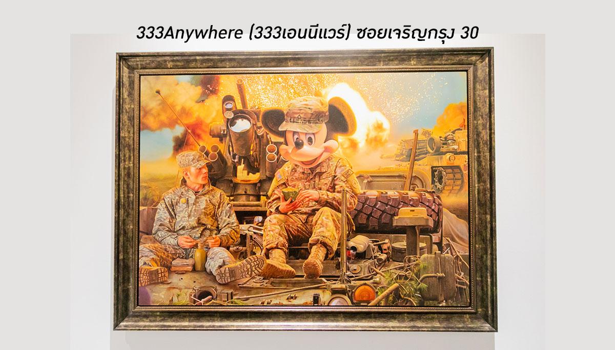 333Anywhere นิทรรศการ ศิลปะ แกลเลอรี่