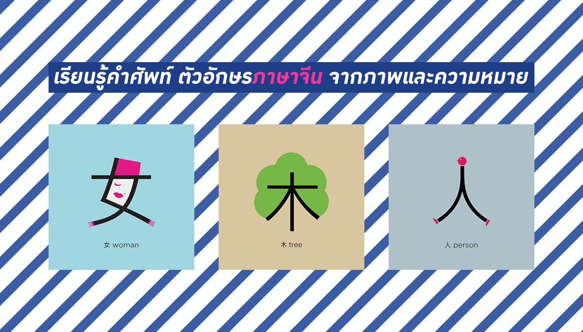 จีน ตัวอักษร ภาษาจีน เคล็ดลับ