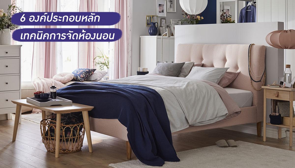 การจัดบ้าน ห้องนอน อิเกีย เทคนิค