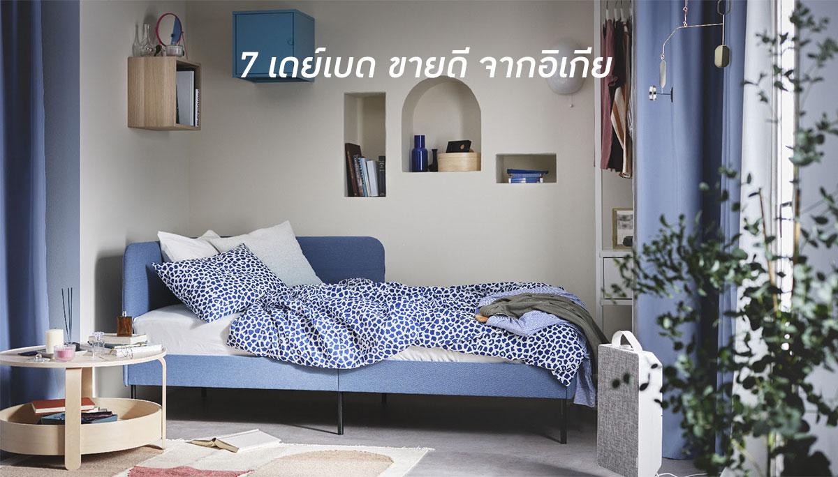 Bed IKEA อิเกีย เก้าอี้ เดย์เบด เตียง