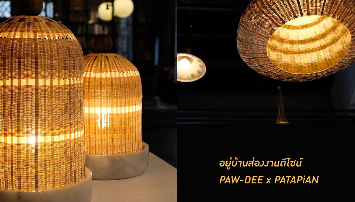 ปาตาเพียร ศิลปหัตถกรรมไทย ศิลปินไทย โบราณ ไม้ไผ่