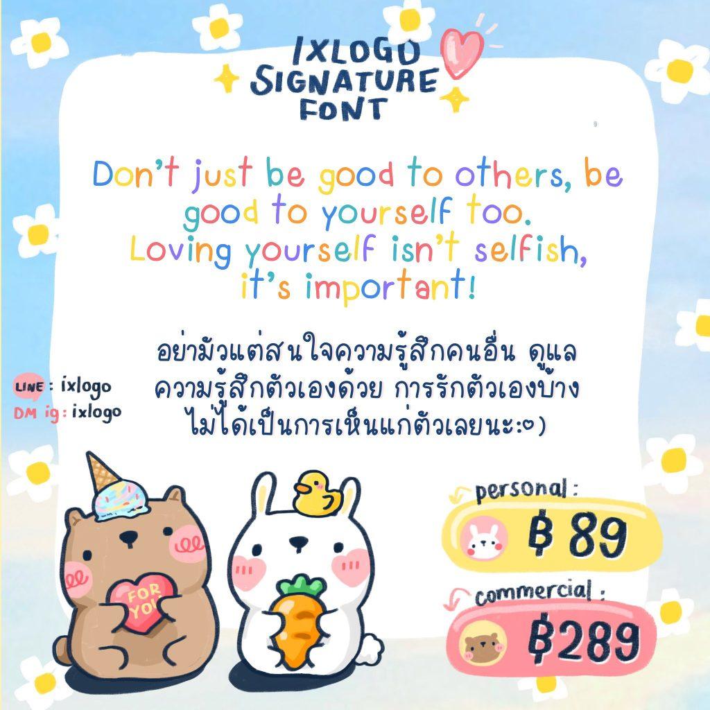 ixlogo ฟอนต์ภาษาไทย ลายมือน่ารัก
