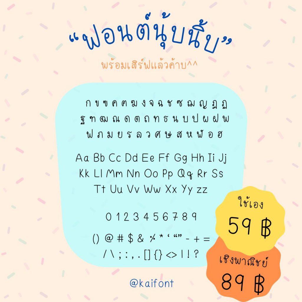ฟอนต์ภาษาไทย ลายมือน่ารัก ๆ