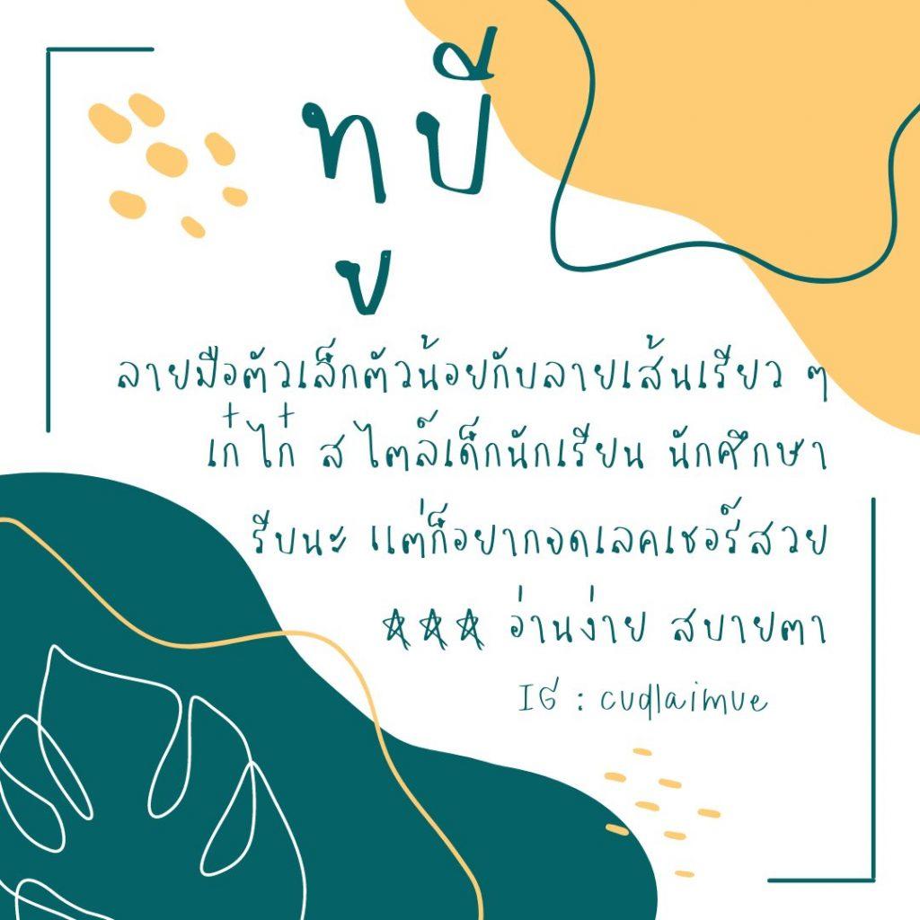 ฟอนต์ภาษาไทย ลายมือน่ารัก