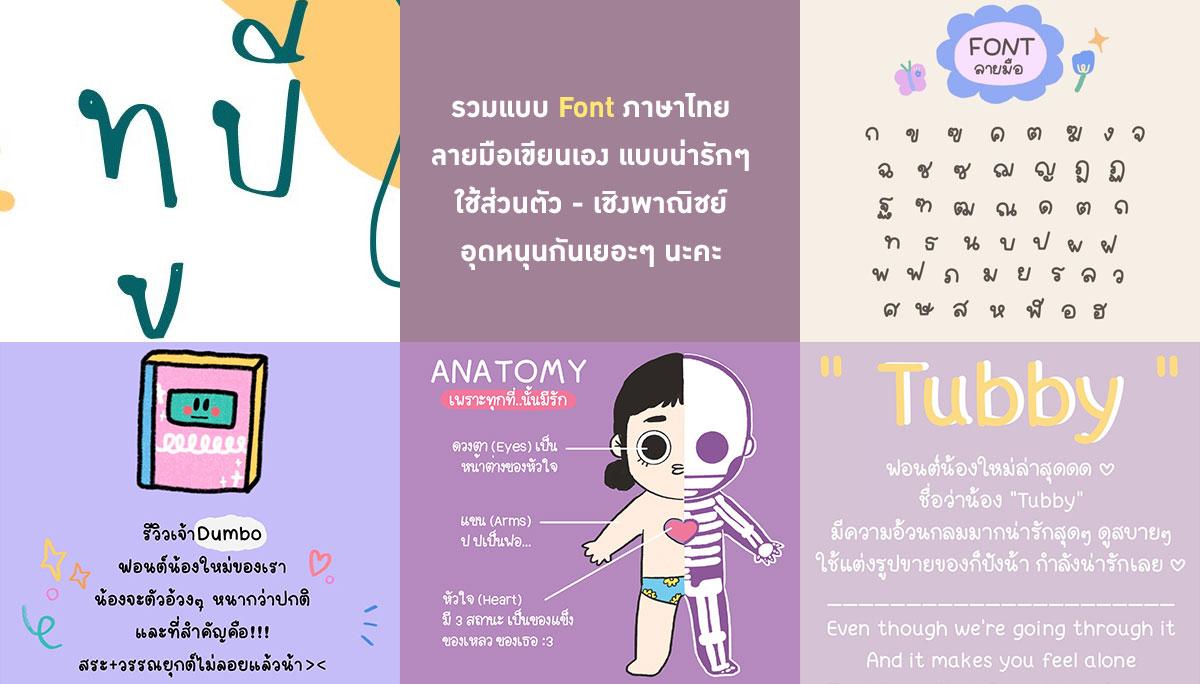 font ฟอนต์ภาษาไทย ฟอนต์ลายมือ
