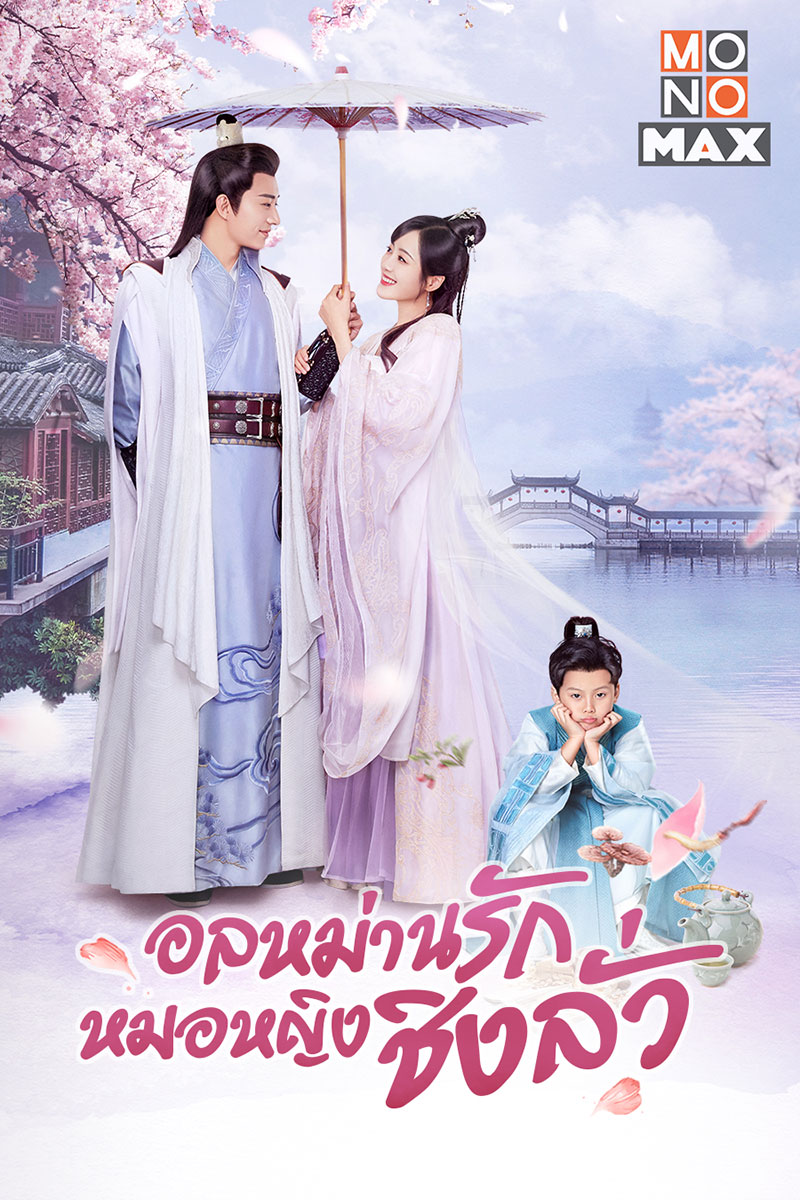 General's Lady ป่วนรักฮูหยินจอมแก่น