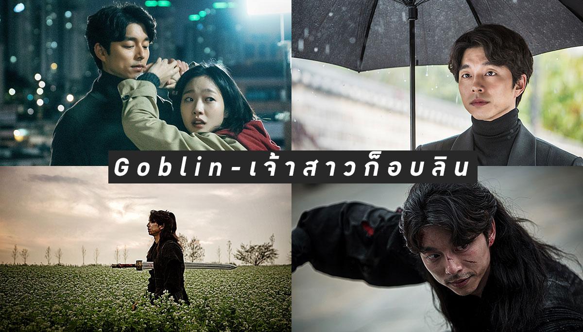 Goblin MONO MONOMAX กงยู คิมโกอึน ซีรีส์ ซีรีส์เกาหลี