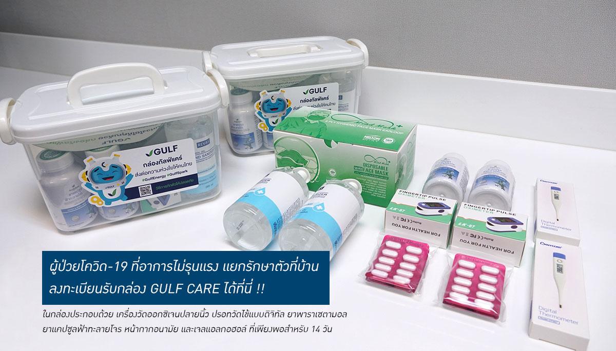 ยาแคปซูลฟ้าทะลายโจร หน้ากากอนามัย เครื่องวัดออกซิเจน โควิด19