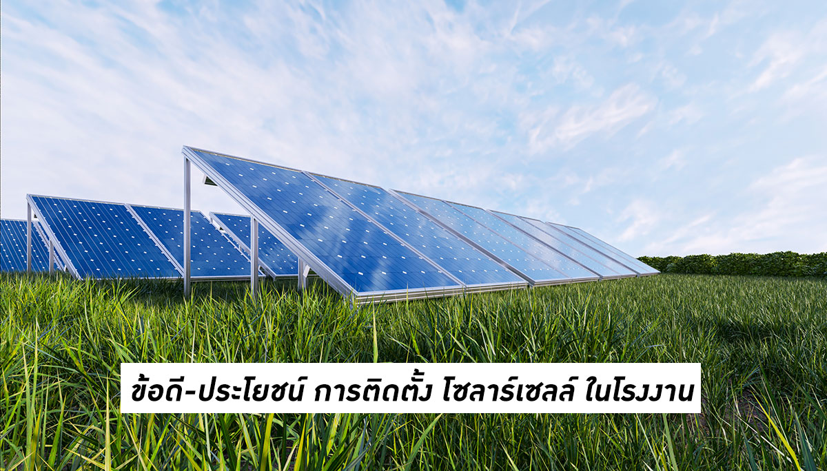 ข้อดี ประโยชน์ พลังงาน แสงอาทิตย์ โซล่าร์เซลล์ โรงงาน
