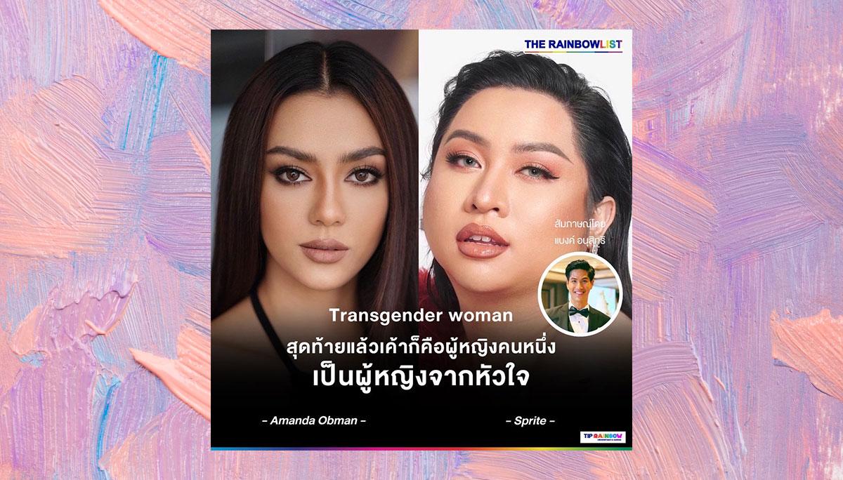 LGBTQ MUT นางงาม อแมนด้า ออบดัม